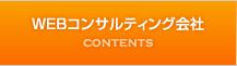 WEBコンサルティング会社