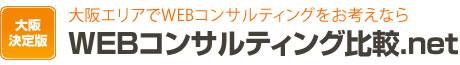 大阪のWEBコンサルティングを得意としている会社ランキング※
